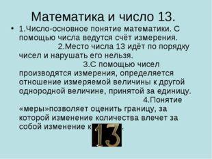 Математика и число 13. 1.Число-основное понятие математики. С помощью числа в