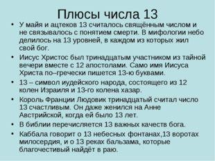 Плюсы числа 13 У майя и ацтеков 13 считалось свящённым числом и не связывалос