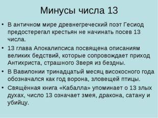 Минусы числа 13 В античном мире древнегреческий поэт Гесиод предостерегал кре