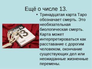 Ещё о числе 13. Тринадцатая карта Таро обозначает смерть. Это необязательная