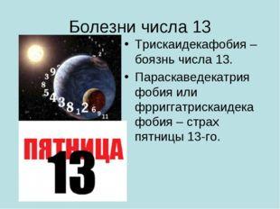 Болезни числа 13 Трискаидекафобия – боязнь числа 13. Параскаведекатрия фобия