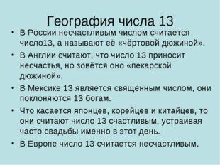 География числа 13 В России несчастливым числом считается число13, а называют