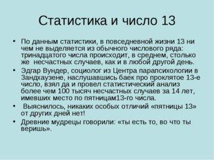 Статистика и число 13 По данным статистики, в повседневной жизни 13 ни чем не