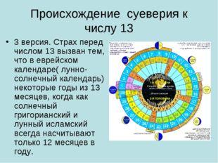 Происхождение суеверия к числу 13 3 версия. Страх перед числом 13 вызван тем,