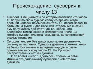 Происхождение суеверия к числу 13 4 версия. Специалисты по истории полагают ч
