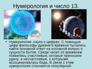 Нумерология и число 13. Нумерология- наука о цифрах. С помощью цифр философы