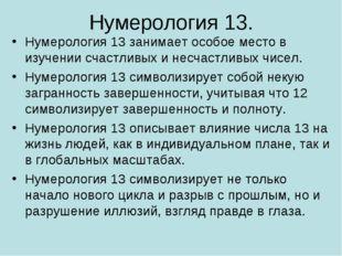 Нумерология 13. Нумерология 13 занимает особое место в изучении счастливых и