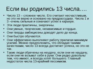 Если вы родились 13 числа…. Число 13 – сложное число. Его считают несчастливы