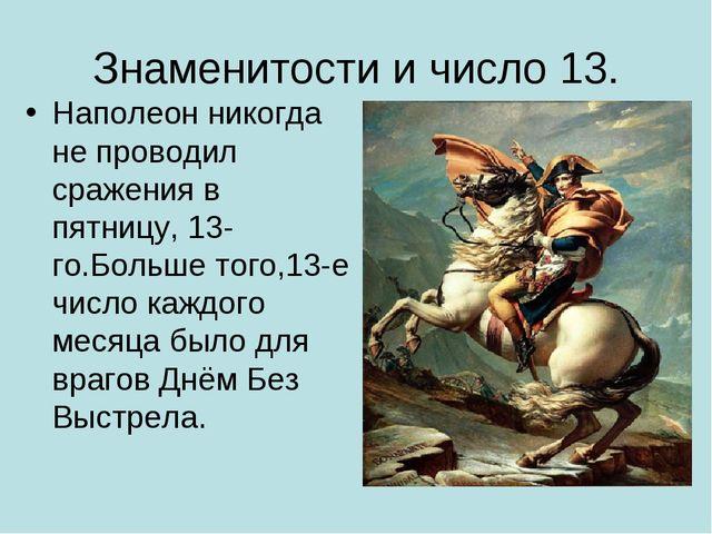 Знаменитости и число 13. Наполеон никогда не проводил сражения в пятницу, 13-...
