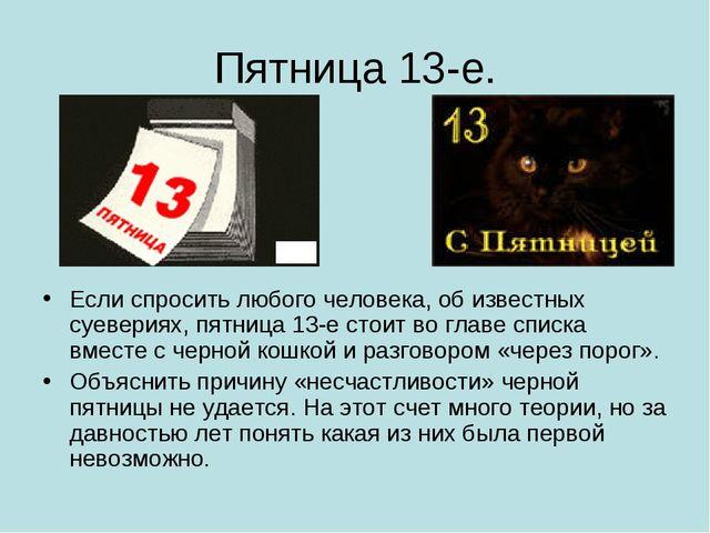 Пятница 13-е. Если спросить любого человека, об известных суевериях, пятница...