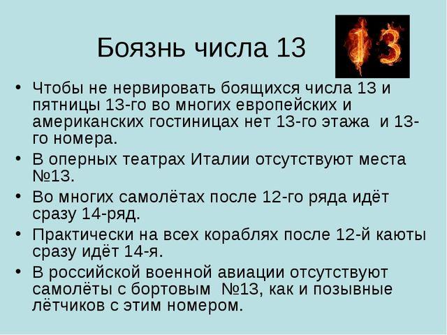 Боязнь числа 13 Чтобы не нервировать боящихся числа 13 и пятницы 13-го во мно...
