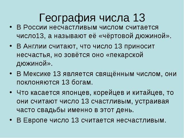 География числа 13 В России несчастливым числом считается число13, а называют...