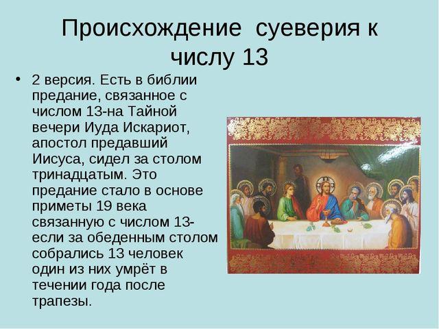 Происхождение суеверия к числу 13 2 версия. Есть в библии предание, связанное...