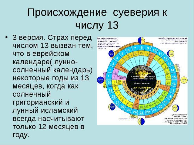 Происхождение суеверия к числу 13 3 версия. Страх перед числом 13 вызван тем,...
