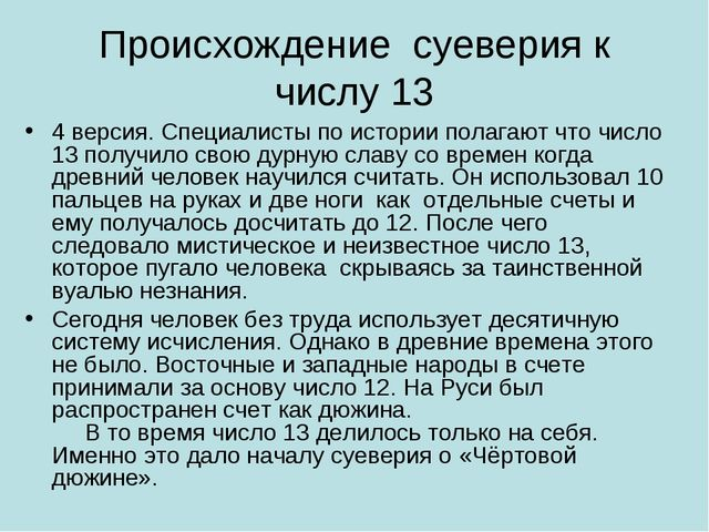 Происхождение суеверия к числу 13 4 версия. Специалисты по истории полагают ч...