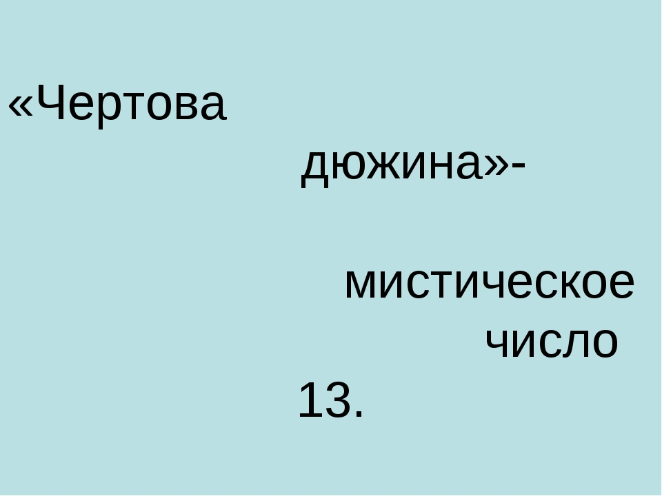 «Чертова дюжина»- мистическое число 13.
