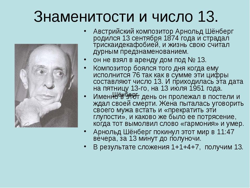 Знаменитости и число 13. Австрийский композитор Арнольд Шёнберг родился 13 се...