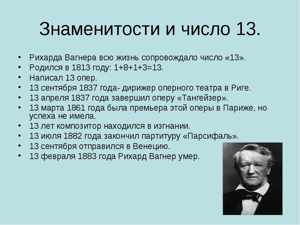 Знаменитости и число 13. Рихарда Вагнера всю жизнь сопровождало число «13». Р...