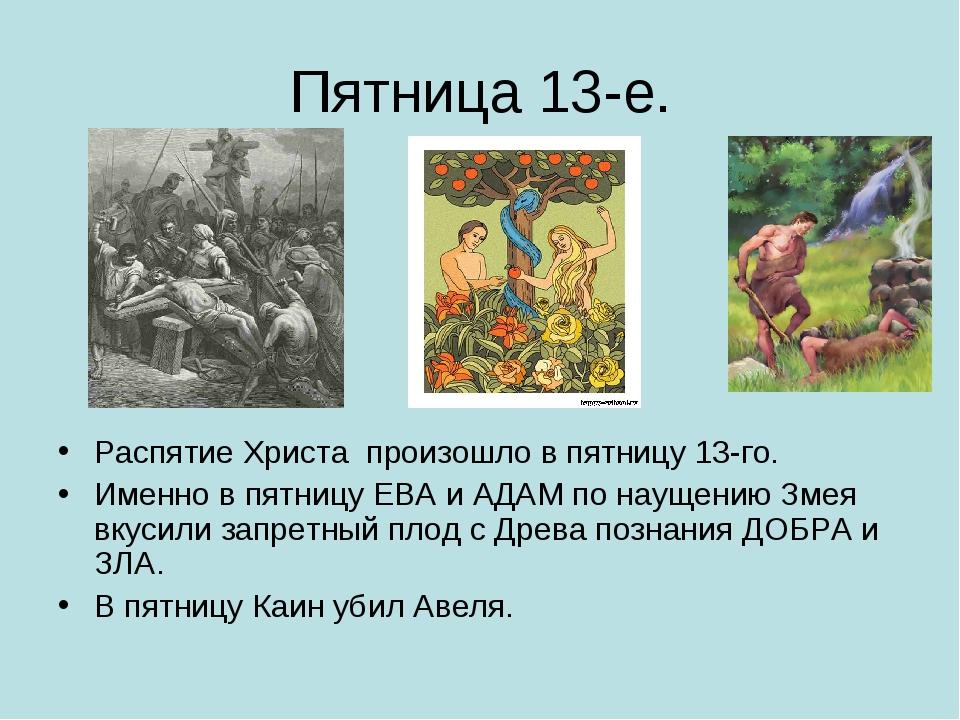 Пятница 13-е. Распятие Христа произошло в пятницу 13-го. Именно в пятницу ЕВА...