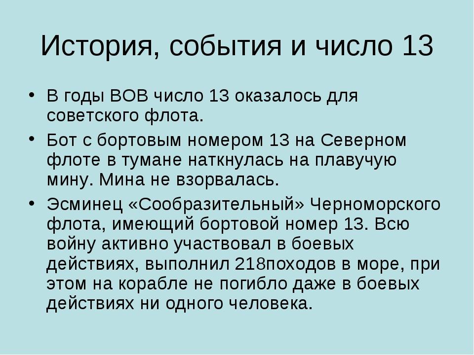 История, события и число 13 В годы ВОВ число 13 оказалось для советского флот...