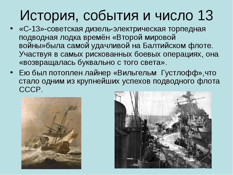 История, события и число 13 «С-13»-советская дизель-электрическая торпедная п...