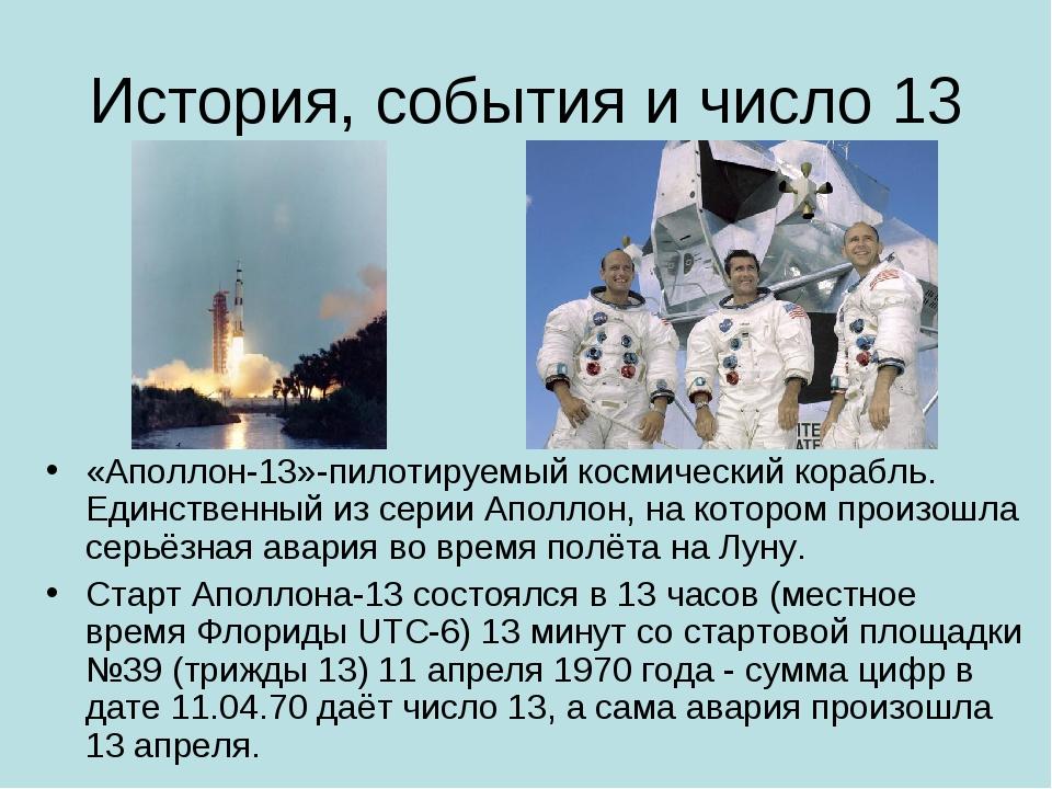 История, события и число 13 «Аполлон-13»-пилотируемый космический корабль. Ед...