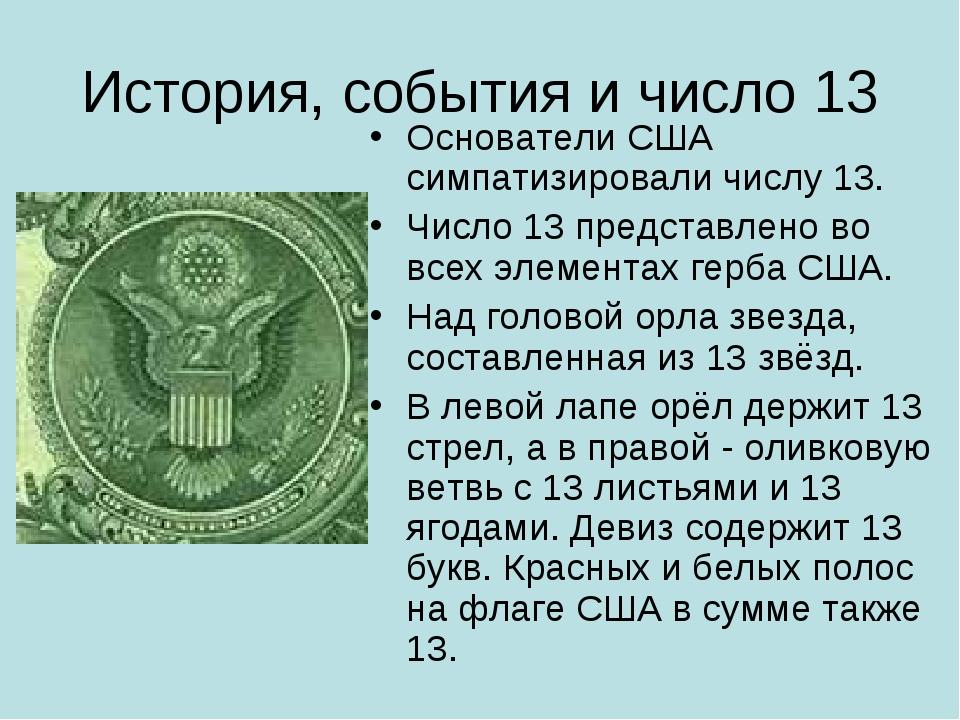 История, события и число 13 Основатели США симпатизировали числу 13. Число 13...