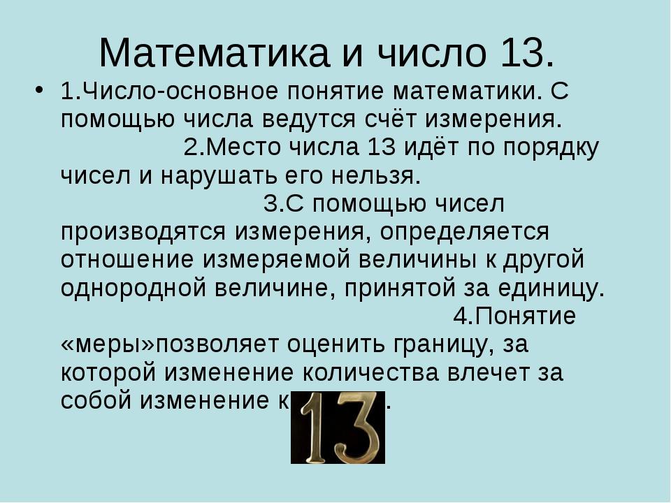 Математика и число 13. 1.Число-основное понятие математики. С помощью числа в...