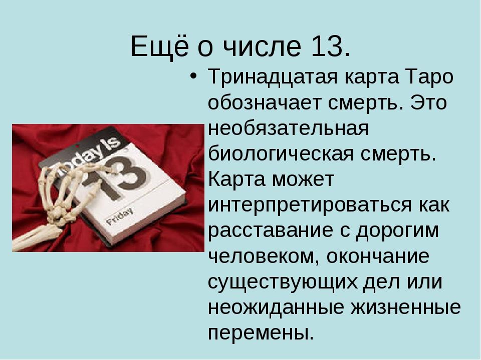 Ещё о числе 13. Тринадцатая карта Таро обозначает смерть. Это необязательная...
