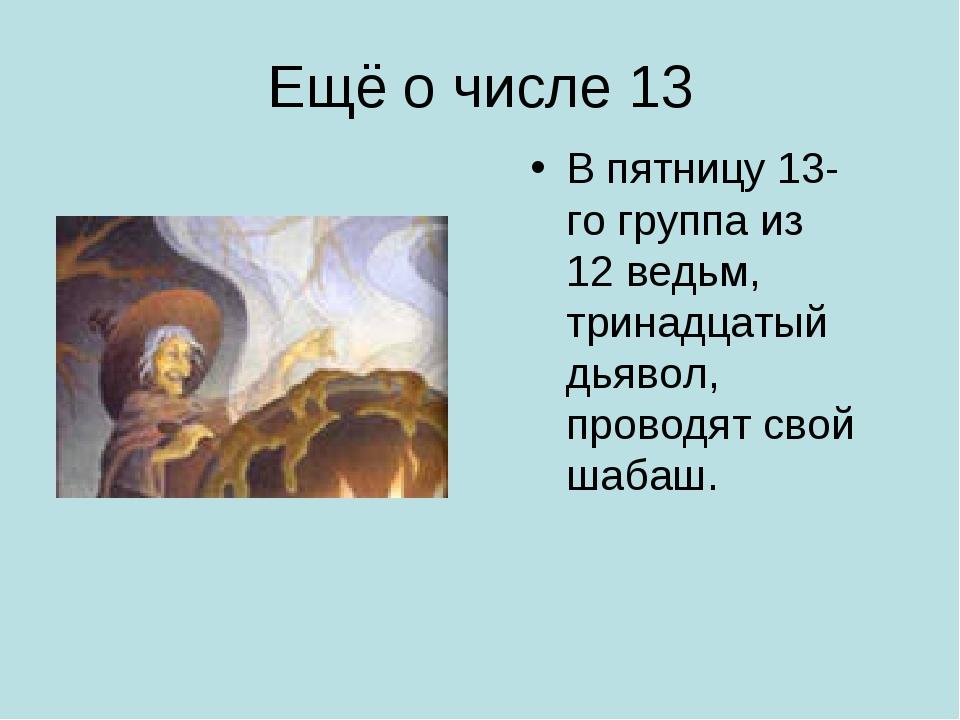 Ещё о числе 13 В пятницу 13-го группа из 12 ведьм, тринадцатый дьявол, провод...