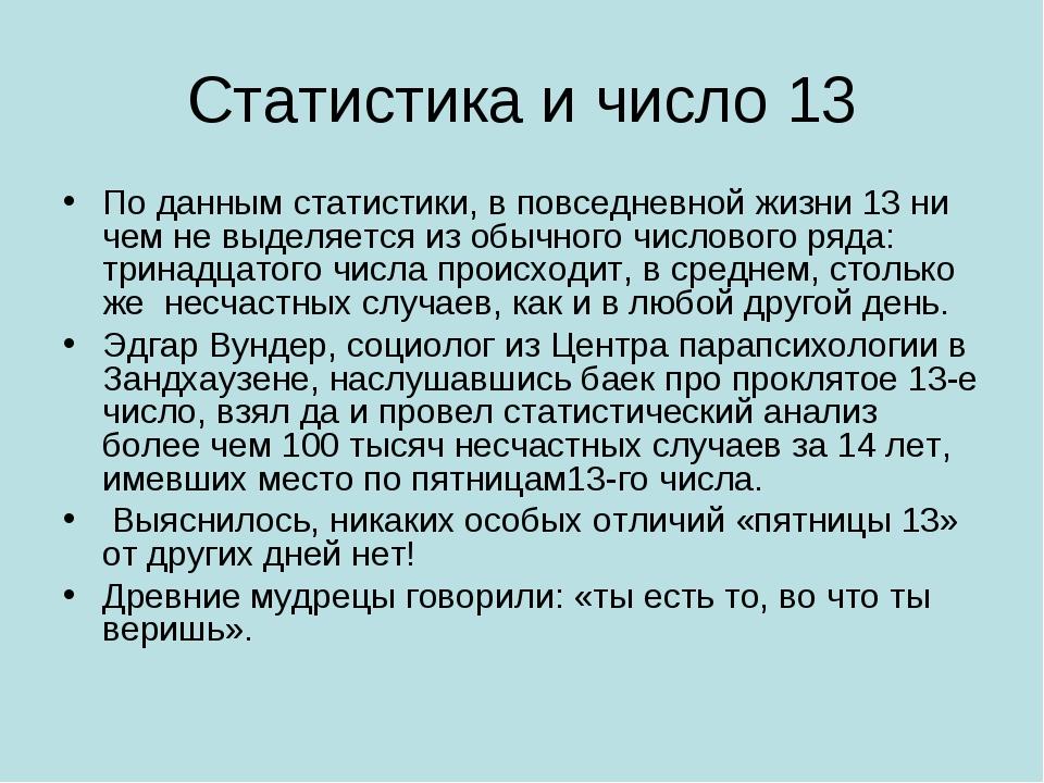 Статистика и число 13 По данным статистики, в повседневной жизни 13 ни чем не...