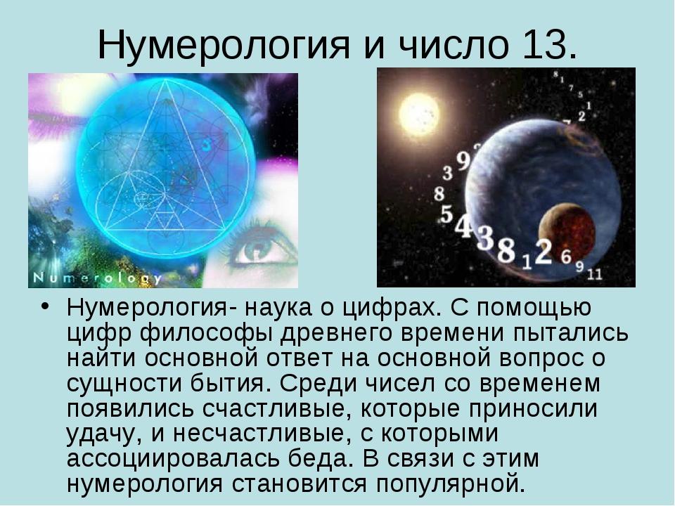 Нумерология и число 13. Нумерология- наука о цифрах. С помощью цифр философы...