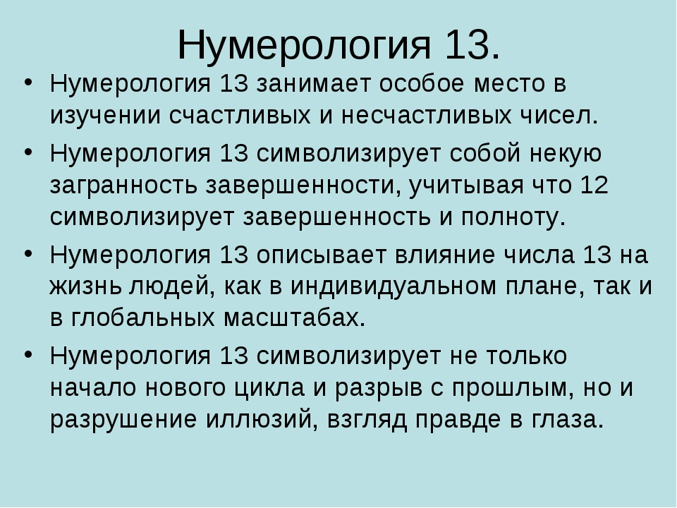 Нумерология 13. Нумерология 13 занимает особое место в изучении счастливых и...