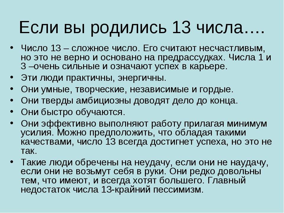Если вы родились 13 числа…. Число 13 – сложное число. Его считают несчастливы...