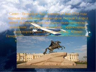 Санкт - Петербург был основан 27 мая 1703 года первым российским императором