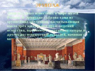 ЭРМИТАЖ Один из самых известных в мире музей России. В Эрмитаже собрана одна