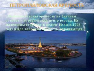 ПЕТРОПАВЛОВСКАЯ КРЕПОСТЬ Петропавловская крепость на Заячьем острове – истори