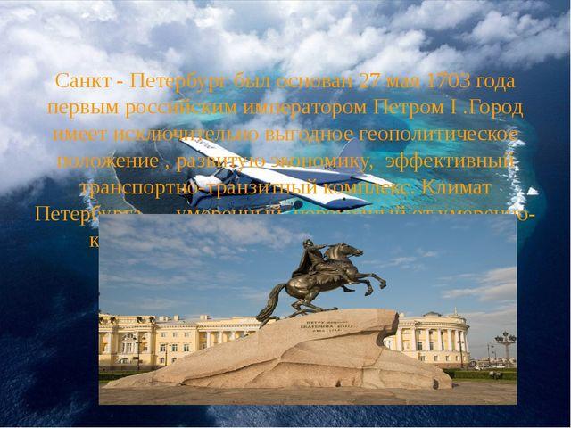 Санкт - Петербург был основан 27 мая 1703 года первым российским императором...