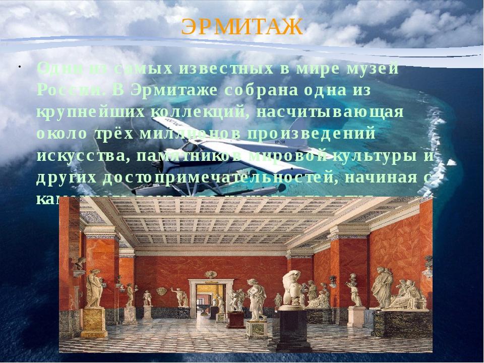ЭРМИТАЖ Один из самых известных в мире музей России. В Эрмитаже собрана одна...
