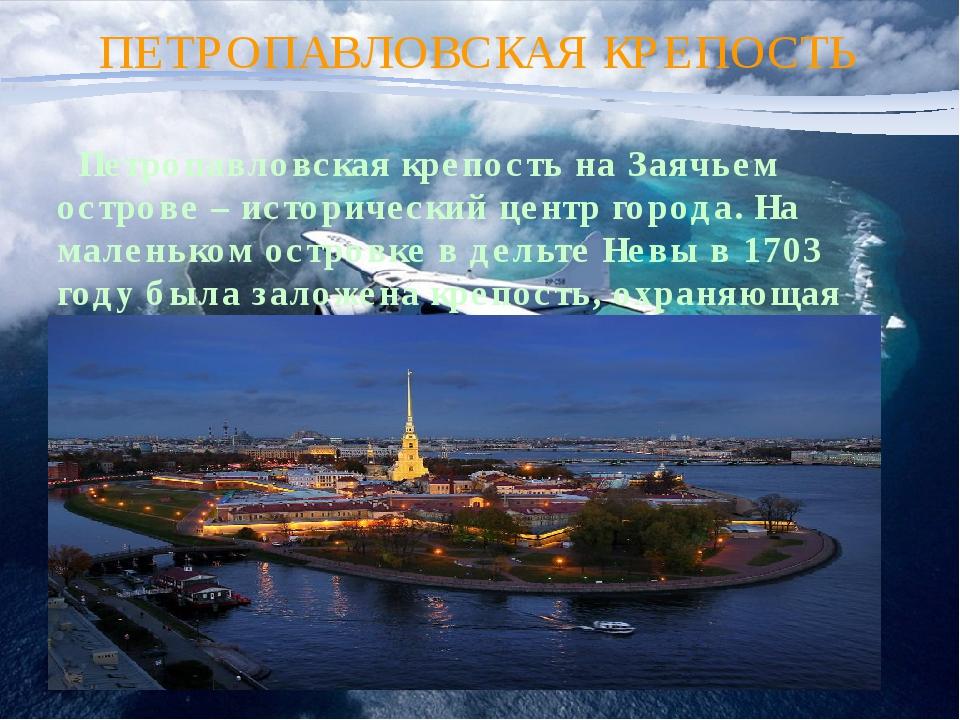 ПЕТРОПАВЛОВСКАЯ КРЕПОСТЬ Петропавловская крепость на Заячьем острове – истори...