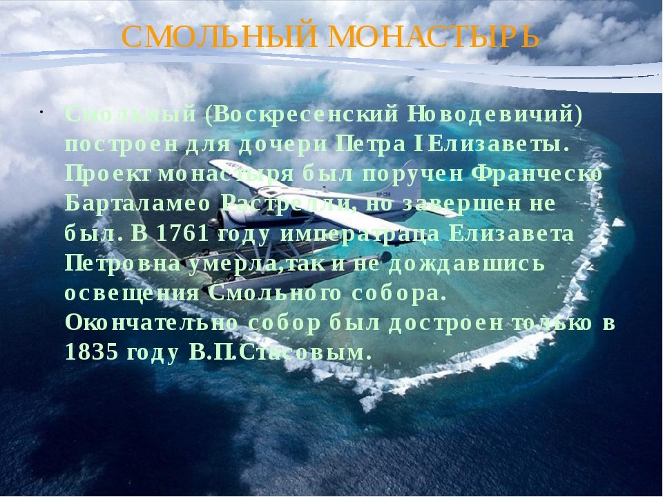 СМОЛЬНЫЙ МОНАСТЫРЬ Смольный (Воскресенский Новодевичий) построен для дочери П...