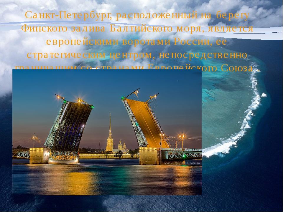 Санкт‑Петербург, расположенный на берегу Финского залива Балтийского моря, яв...