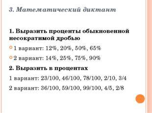 3. Математический диктант 1. Выразить проценты обыкновенной несократимой дроб