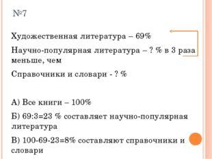 №7 Художественная литература – 69% Научно-популярная литература – ? % в 3 раз