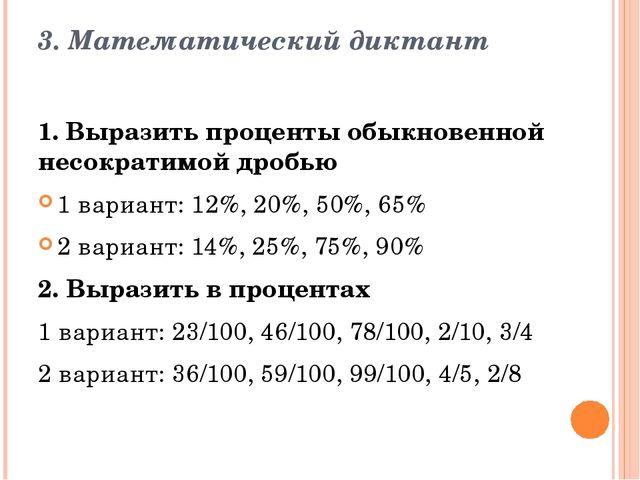 3. Математический диктант 1. Выразить проценты обыкновенной несократимой дроб...