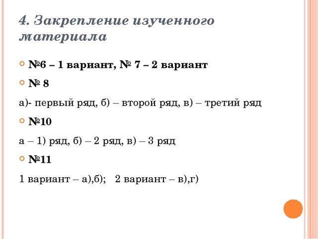 4. Закрепление изученного материала №6 – 1 вариант, № 7 – 2 вариант № 8 а)- п...