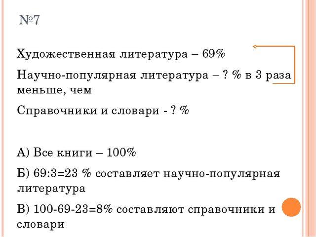 №7 Художественная литература – 69% Научно-популярная литература – ? % в 3 раз...