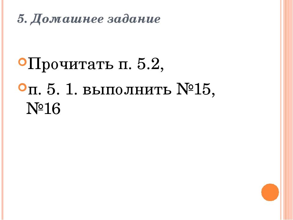 5. Домашнее задание Прочитать п. 5.2, п. 5. 1. выполнить №15, №16