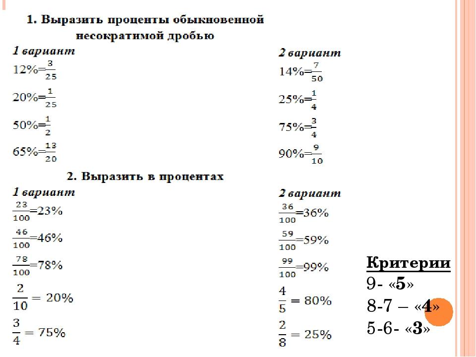 Критерии 9- «5» 8-7 – «4» 5-6- «3»