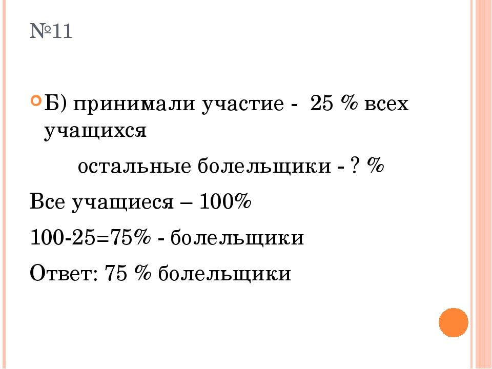 №11 Б) принимали участие - 25 % всех учащихся остальные болельщики - ? % Все...